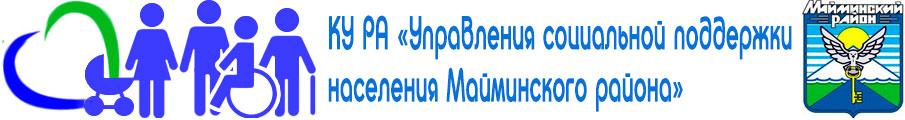 БУ РА «Управление социальной поддержки населения Майминского района»