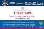 Подробнее: Уважаемые жители Республики Алтай!