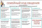 c_150_100_16777215_00_images_Semeiniy_kod.jpg