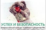 Подробнее: Всероссийский конкурс на лучшую организацию...
