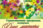 c_150_100_16777215_00_images_headers_Obiavlenie_priglasenie.jpg