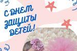 c_150_100_16777215_00_images_news_2014_den_zajiti_detei.jpg