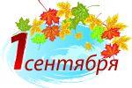 c_150_100_16777215_00_images_news_2014_jan_na_1_sentjabrja.jpg