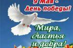 Подробнее: Поздравляем с Днем Пoбеды!!!